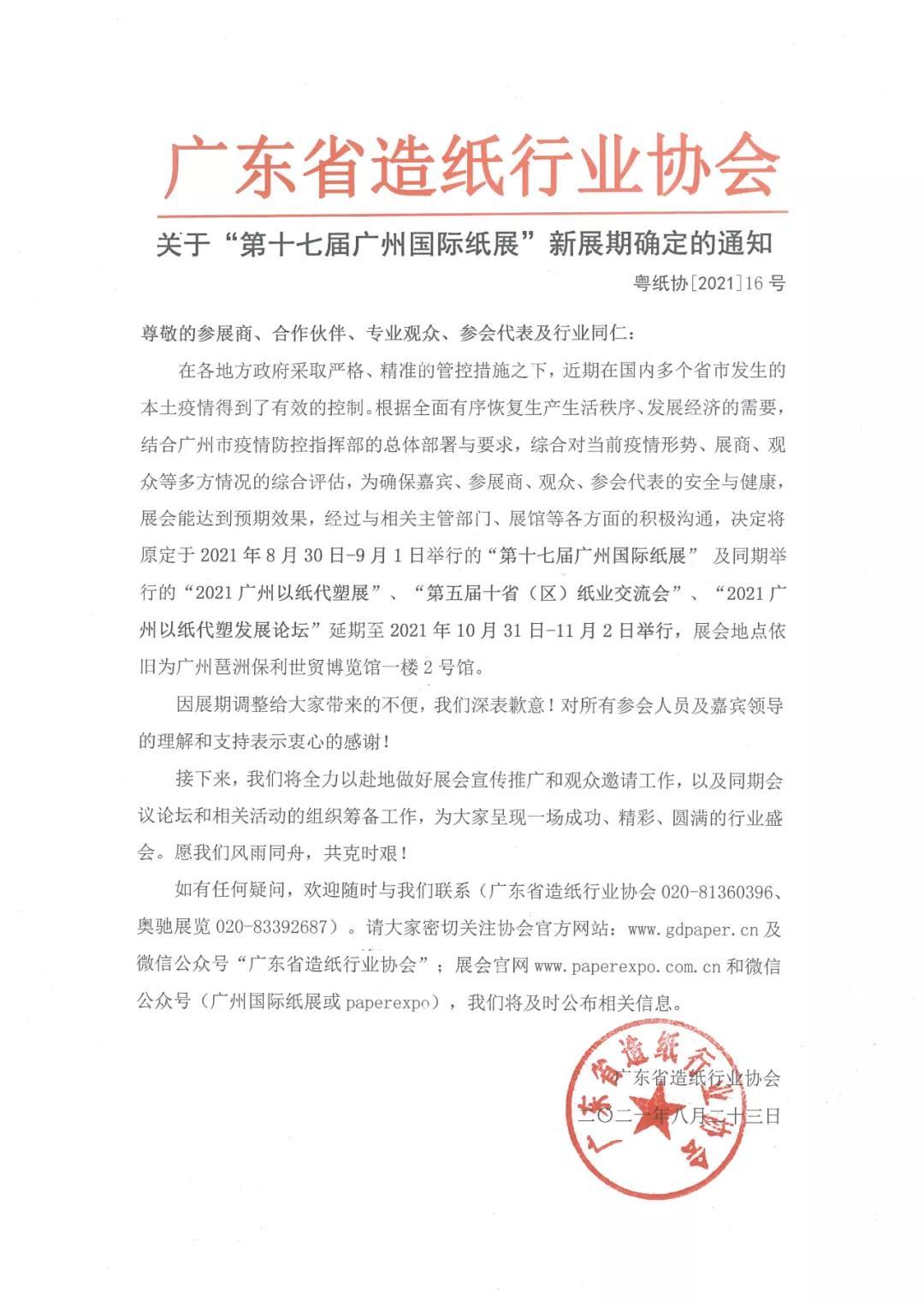 广州国际纸展,纸酒瓶,包装制造,再生纸